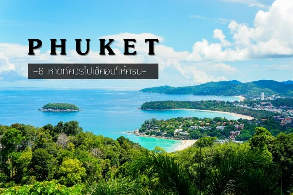 6 beautiful beaches in Phuket