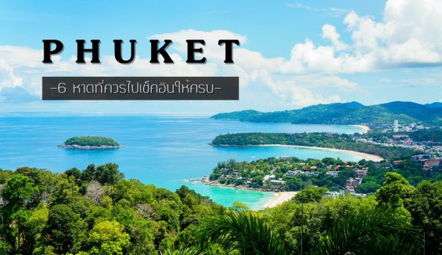 6 beautiful beaches in Phuket